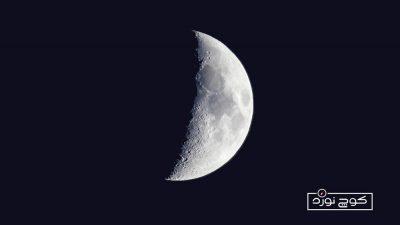 جهتیابی با هلال ماه